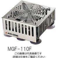 アズワン マグネティックファン(ファンヘッド) MGF-110F 1個 3-6671-02 (直送品)