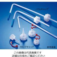 アズワン ナチュラル細口瓶 ノズルキャップ 100mL用 1袋(50個) 3-6873-01 (直送品)