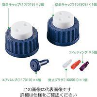 アズワン HPLC用安全システム スターターキット 199201 1セット 3-6978-02 (直送品)