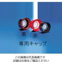 アズワン 細口角瓶 (UN規格/リキッド) 専用キャップ(黒 φ45mm) 1個 3-6985-11 (直送品)