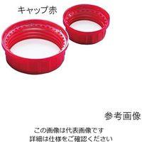アズワン 広口角瓶用キャップ 100mL用 赤 1個 3-7131-03 (直送品)