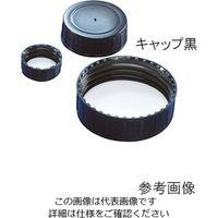アズワン 広口角瓶用キャップ 1500/2500/4000mL用 黒 1個 3-7134-01 (直送品)