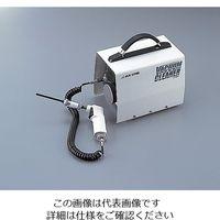 アズワン 小型バキュームクリーナー LV-935A 1セット 9-5700-01 (直送品)