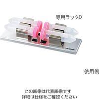 アズワン シェーカー専用ラックD 遠沈管50ml×4本用 1個 1-5838-24 (直送品)