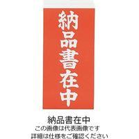 アズワン 両面荷札ラベル 「納品書在中」 1箱(2000枚) 3-1771-03 (直送品)
