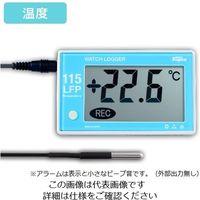 アズワン フリーザー用データーロガー (アラーム対応) 本体・温度センサー外付型 KT-115LFP 1個 3-3423-01 (直送品)