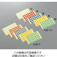 アズワン ラボ用マーキングラベル 丸型 φ12.5 黄 1袋(280枚) 3-5380-04(直送品)