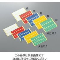 アズワン ラボ用マーキングラベル 角型 32.5 緑 1袋(240枚) 3-5382-05(直送品)