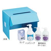 アズワン 手洗いマスターセット 1セット 3-5388-01 (直送品)