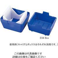 アズワン マスクキャリアボックス 3インチ用キャリア A189-30-09-0715 1個 3-6950-01 (直送品)