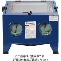アネスト岩田(ANEST IWATA) サンドブラスター 本体 CHB-600 1台 3-7072-01(直送品)