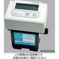 愛知時計電機 微少流量計 OF05ZZWN 1個 6-6600-11 (直送品)