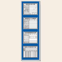 トーアン ホワイトボード用品 法令板セットH600 縦4枚 2000×600 22-005 1セット(4枚)(直送品)