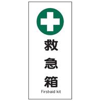 トーアン 命札・操作禁止札 F37 救急箱 450×200 エコポリ製 23-436 1セット(5枚)(直送品)