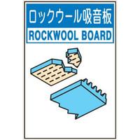 トーアン 廃棄物保管場所表示 分別117大 ロックウール吸音板 600×450 23-897 1セット(2枚)(直送品)