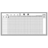 トーアン 壁掛ホワイトボード 工程表6811-1W ホワイトボード 900×1800 46-146 1台 (直送品)