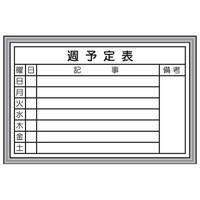 トーアン 壁掛ホワイトボード 週予定表6922-3W ホワイトボード 450×600 46-158 1台 (直送品)