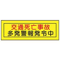 トーアン 粘着剤付マグネットシート 蛍光マグネット203交通死亡事故 170×500 56-123 1セット(2枚)(直送品)