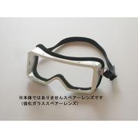 トーアボージン 一眼型保護 耐熱ゴーグル 425 強化ガラス用スペアーレンズ 1セット(2枚)(直送品)