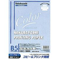 ナカバヤシ コピー&ワープロ用紙 B5 100枚 ブルー HCP-5101-B 20個 (直送品)