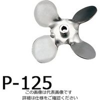 アズワン トルネード用撹拌羽根 プロペラ(ボス付き) P-125 1個 1-5505-25 (直送品)