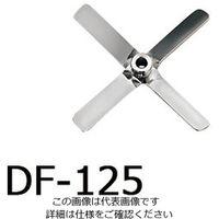 アズワン トルネード用撹拌羽根 角度付きファン(ボス付き) DF-125 1個 1-5505-26 (直送品)