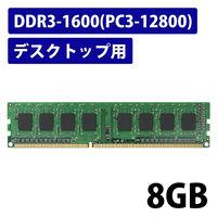 エレコム メモリモジュール DDR3-1600 8GB デスクトップ EV1600-8G/RO (直送品)
