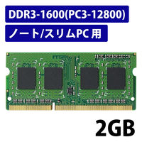エレコム メモリモジュール DDR3-1600 2GB ノート用 EV1600-N2G/RO (直送品)