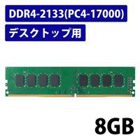 エレコム メモリモジュール DDR4-2133 8GB デスクトップ用 EW2133-8G/RO (直送品)