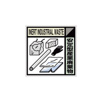 つくし工房 産廃標識ステッカー「安定型産業廃棄物」 SH-119C 1枚 781-2825(直送品)