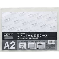 トラスコ中山(TRUSCO) ファスナー付図面ケース A2 0.1mm厚 ZMC-A2 1枚(1個) 781-3759 (直送品)