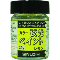 シンロイヒ カラー夜光ペイント 30g レモン 214DR 1個(30g) 818-6444(直送品)