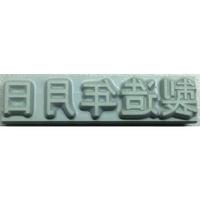 山崎産業(YAMAZAKI) テクノマーク特注活字(3mm)製造年月日 K500-32 1個 819-2218 (直送品)