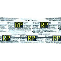 三菱ガス化学 RP-3AC RP-3AC 1袋(25個) 818-7930 (直送品)