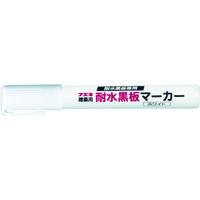 不易糊工業(フエキノリ) フエキ 耐水黒板マーカー 白 BM1-H 1本 818-5610(直送品)