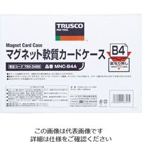 トラスコ中山(TRUSCO) TRUSCO マグネット軟質カードケース B4 ツヤあり MNC-B4A 1枚 780-3486(直送品)