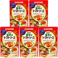 カゴメ 基本のトマトソース 150g 1セット(5個)