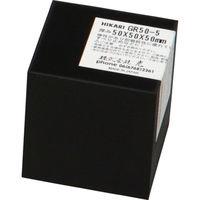 光(ヒカリ) ゴムブロック黒50×50×50mm GR50-5 1枚 788-6314 (直送品)