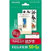 富士フイルム インクジェットペーパー 画彩 マット仕上げはがき(スーパーファイングレード) 55枚N CS55 N 1冊  (直送品)