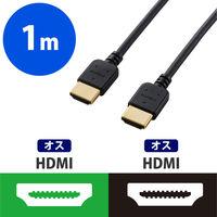 エレコム HDMIケーブル/イーサネット対応/ヤワラカ/1.0m DH-HD14EY10BK 1個 (直送品)