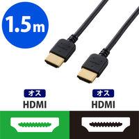 エレコム HDMIケーブル/イーサネット対応/ヤワラカ/1.5m DH-HD14EY15BK 1個 (直送品)