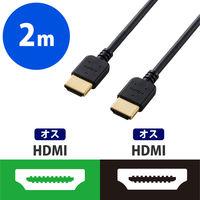 エレコム HDMIケーブル/イーサネット対応/ヤワラカ/2.0m DH-HD14EY20BK 1個 (直送品)