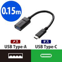 エレコム 認証USB3.1ケーブル(Type-C-A)/0.15m/黒 MPA-AFCM01NBK 1個 (直送品)