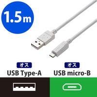 エレコム microUSBケーブル/2A出力/通信・充電/1.5m/ホワイト MPA-AMB2U15WH 1個 (直送品)