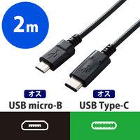 エレコム USB2.0ケーブル(認証品、C-microB)/2m MPA-CMB20NBK 1個 (直送品)