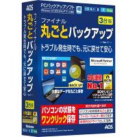 ファイナル丸ごとバックアップ 3台版 (直送品)