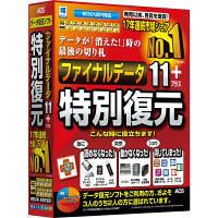 ファイナルデータ11plus 特別復元版 (直送品)