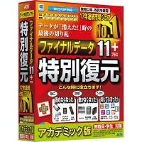ファイナルデータ11plus 特別復元版 アカデミック (直送品)