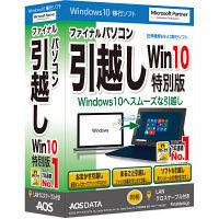 ファイナルパソコン引越し Win10特別版 LANクロスケーブル付 (直送品)
