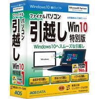 ファイナルパソコン引越し Win10特別版 専用USBリンクケーブル付 (直送品)